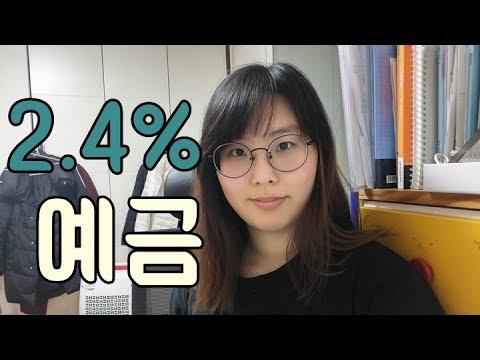 한시판매_배금주] 금주의 추천 40화 : 하나은행 정기예금
