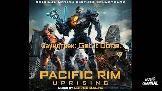 Саундтрек: Get it Done, из фильма Тихоокеанский рубеж 2.