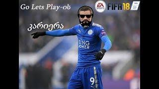 FIFA 18 - Go Lets Play-ის კარიერა / გზა დიდი ფეხბურთისკენ (ნაწილი 15)