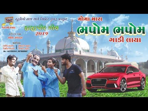 Hajipir New Song 2019  Moma Mara Bhapom Bhapom Gadi Laya  2019 Hajipir Song Taj Studio