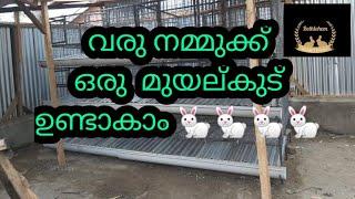 How to Make a Rabbit Cage |rabbit cage making malayalam  #rabbithutch #hutch #kissan #karshakan.