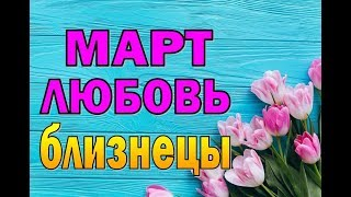 БЛИЗНЕЦЫ  МАРТ  ЛЮБОВЬ  Таро прогноз (гороскоп)
