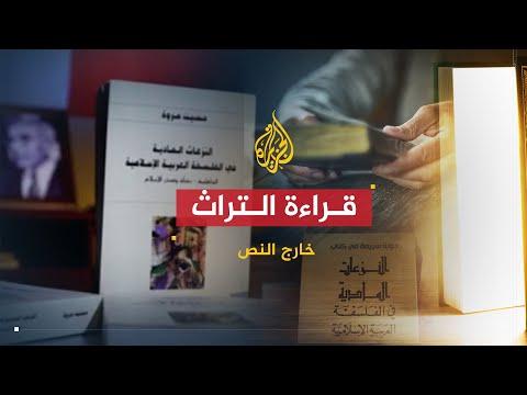 خارج النص - كتاب النزعات المادية في الفلسفة العربية الإسلامية