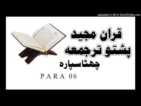 quran-with-pashto-translation-para-06-la-yuhibbullah-pashto-tarjuma