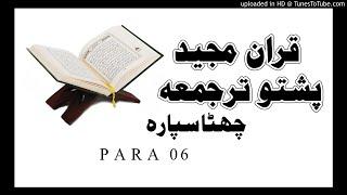 Quran With Pashto Translation PARA-06 La Yuhibbullah Pashto Tarjuma