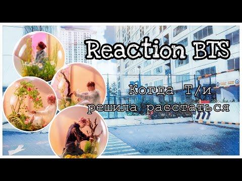 •~Reaction BTS~• Когда Т/и решила расстаться (Sg,Jm,Th,Jk)