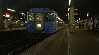 特急オホーツク3号入線~発車