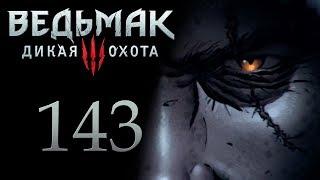 Ведьмак 3 прохождение игры на русском - Моркварг [#143]