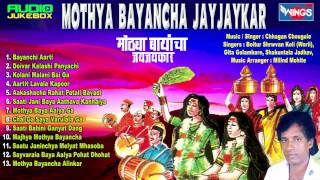 Mothya Bayancha Jay Jay Kar -Aarti -Marathi Devotional Song By Chhagan Chougule