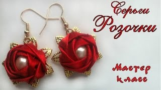 Серьги Розочки канзаши из атласных лент. Мастер класс. Earrings Roses of satin ribbons