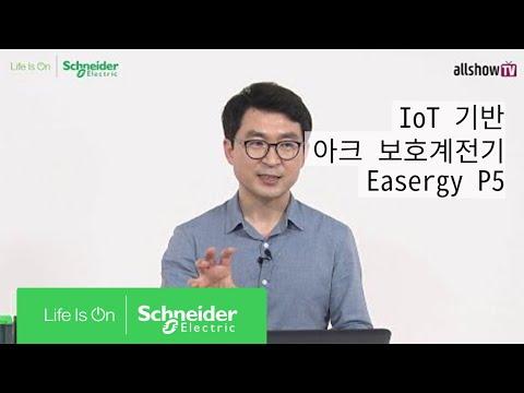 IoT 기반 지능형 아크 보호계전기 Easergy P5 특징, 활용법 소개 | 슈나이더 일렉트릭 코리아