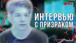 Интервью с призраком [От первого лица] | VladMay