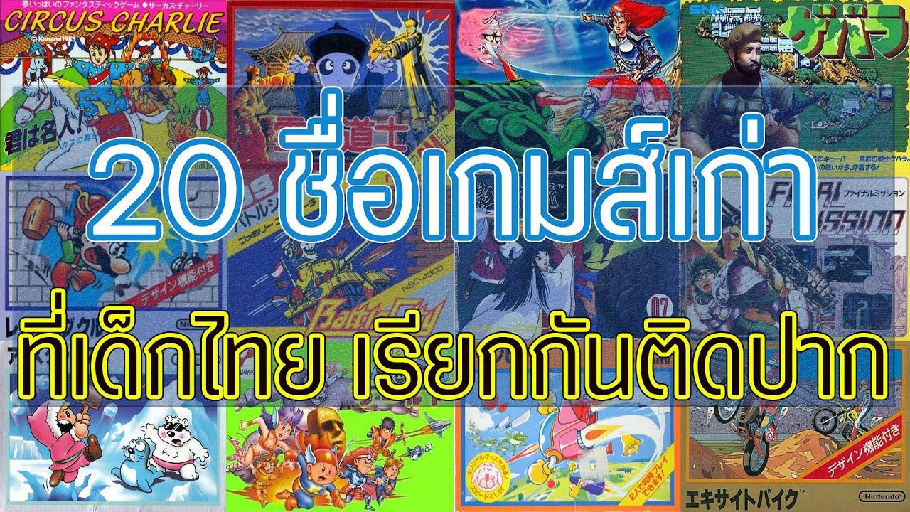 20 ชื่อเกมส์เก่าที่เด็กไทยยุค 90 เรียกกันติดปาก ดาบสายลม ฟุกุดะ ละครสัตว์ ทุบน้ำแข็ง
