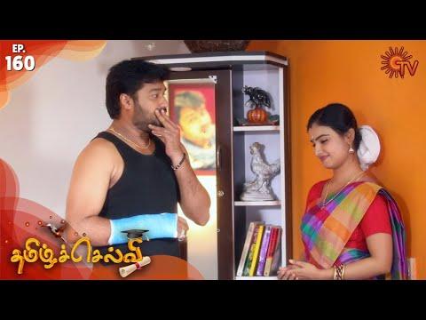 Tamil Selvi - Episode 160 | 12th December 19 | Sun TV Serial | Tamil Serial