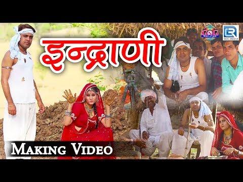 "INDRANI ""इन्द्राणी"" - Making Video Song | गजेंद्र अजमेरा DJ सोंग | Fagan Song | New Rajasthani Song"