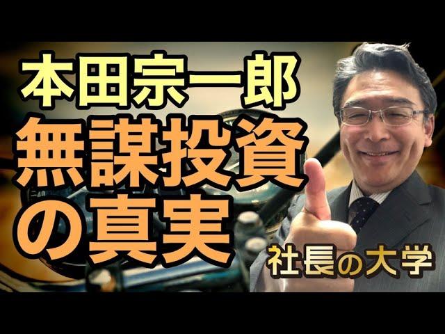 名経営者・本田宗一郎4億円投資の事実とは?(動画編)