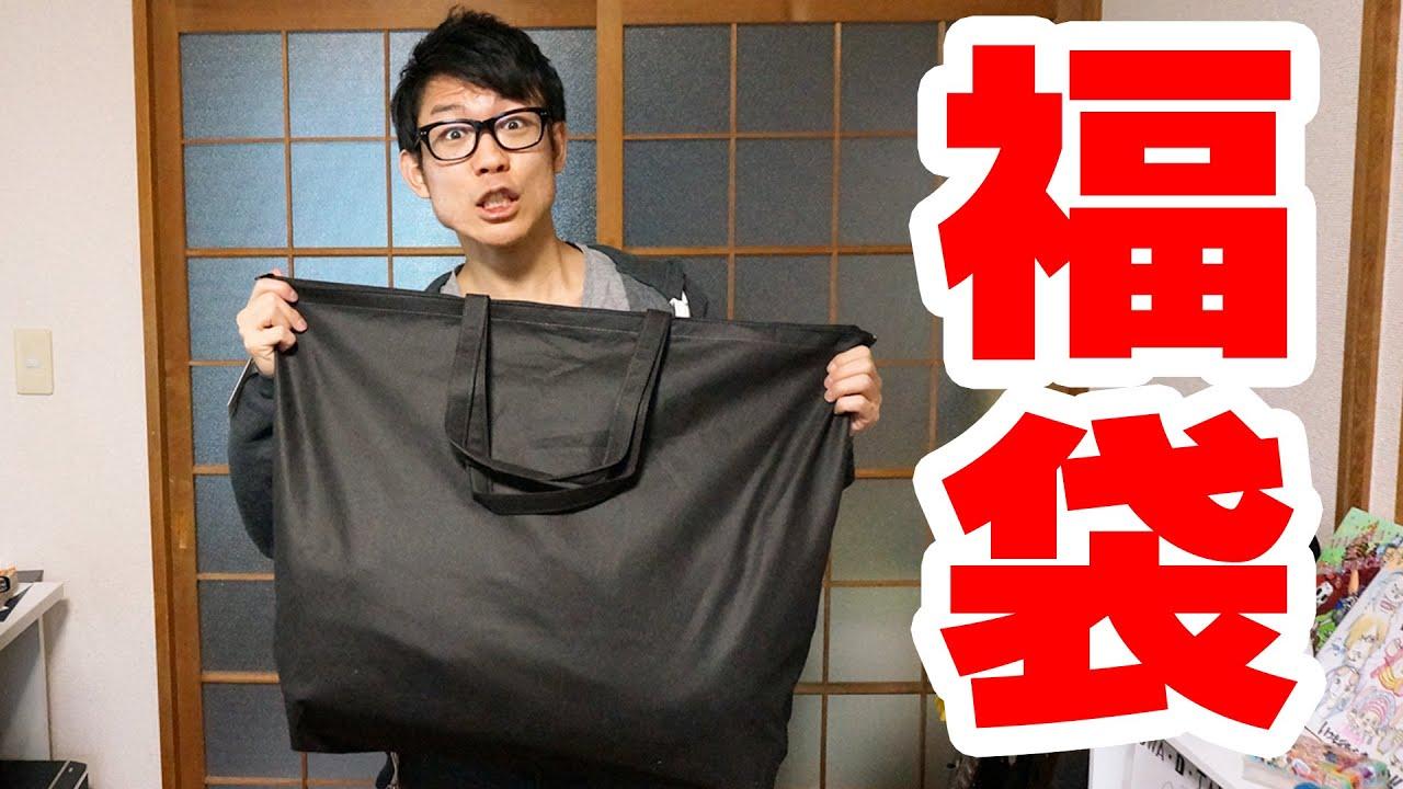 洋服の福袋がやっと届いた!開封!全身コーデ!ZOZOTOWN ONE DAY KMC , YouTube