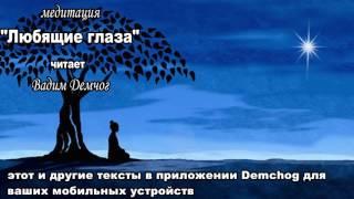 """Вадим Демчог: """"Любящие глаза.""""  Медитация"""