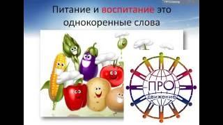 Вэлнэс для детей, всё о здоровом питании