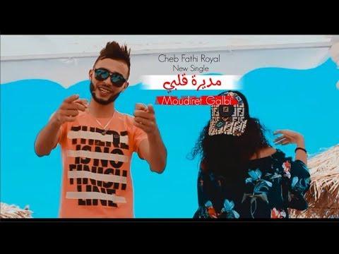 Cheb Fathi Royal-Moudiret Galbi-Clip Officiel