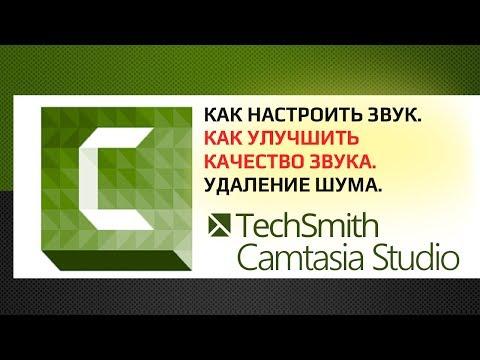 Camtasia Studio 9:  Как настроить звук.  Как улучшить качество звука.  Удаление шума.