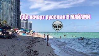 Где живут русские в Майами. Санни Айленд Бич, США