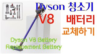 [친절한드럼] Dyson V8 청소기 배터리 교체하기!…