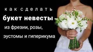 Белый букет невесты своими руками из живых цветов