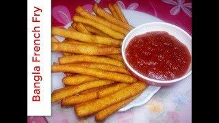French Fries Recipe Bengali - Crispy French Fries Recipe Bangla - ফ্রেঞ্চ ফ্রাই রেসিপি