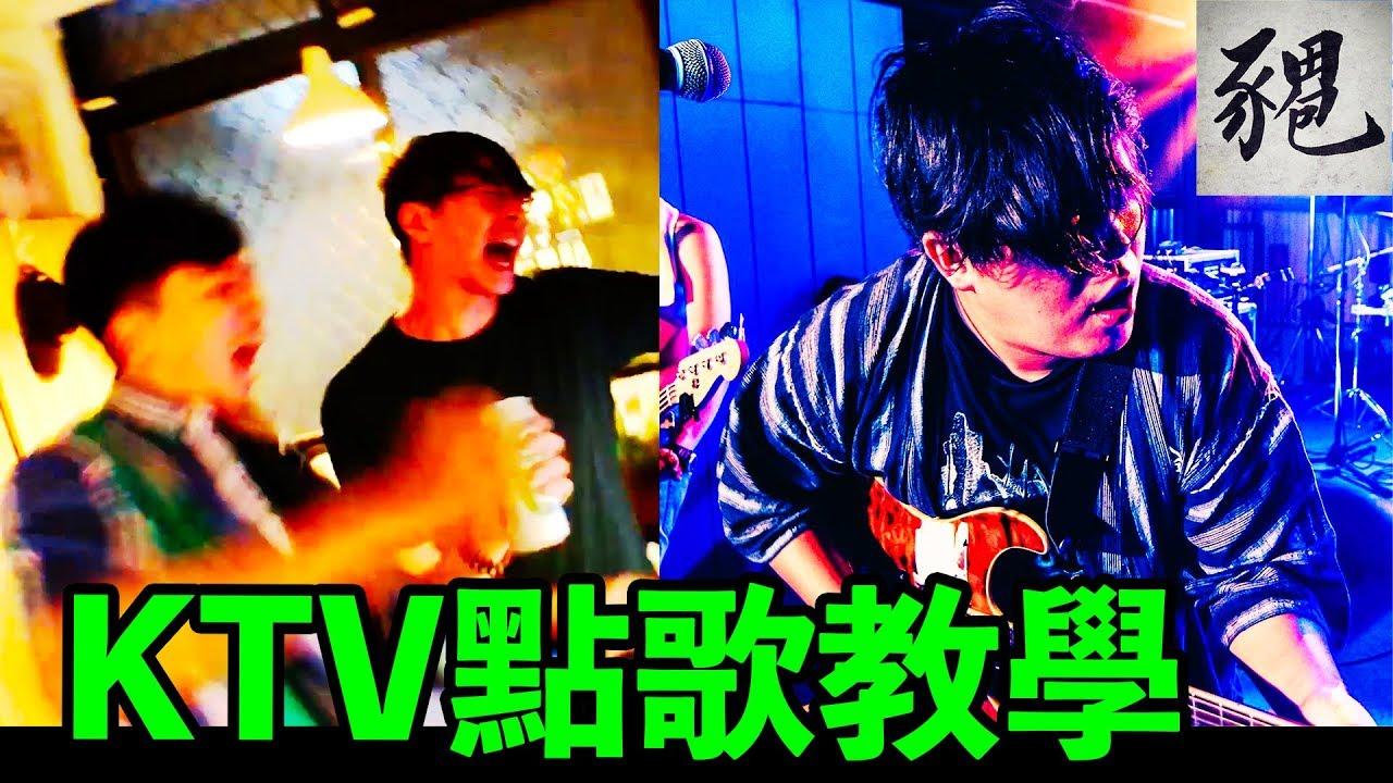 【KTV必點嗨歌】教你在KTV絕對必high的歌曲!聚首III - 爭氣龐克!音樂祭 !feat.餵飽豬 反正我很閒 - YouTube