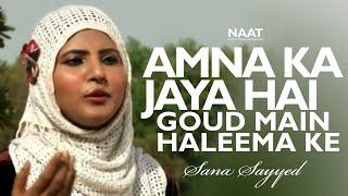 Amina ka jaya hai by sana sayyed album AAMDE HUZOOR 2012