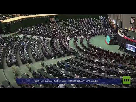 رئيسي يؤدي اليمين الدستورية رئيسا لإيران  - نشر قبل 35 دقيقة