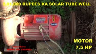 solar-system-tube-well-only-in-2,01,000-rupees-motor-7-5-hp-penal-250w-15