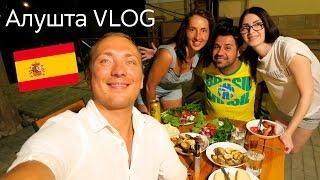 VLOG: Алушта - обзор гостевого дома, испанско-тверское караоке!