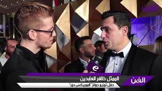 خاص بالفيديو- ظافر العابدين:لا أمانع التمثيل مع نادين نسيب نجيم في المستقبل