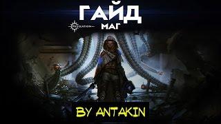 Revelation - Клас Маг/ by Antakin | Думки гравців
