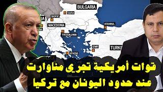 قوات أمريكية تجري مناورات عسكرية عند حدود اليونان مع تركيا