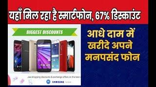 ऐसा मौका दोबारा नहीं मिलेगा | Top 10 smartphones available at big discounts |