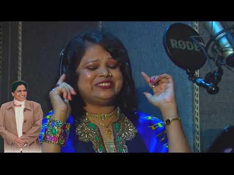 Bahujan Samaj Party (BSP) Bahan ji ka Alha बहन जी का आल्हा video