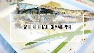 Рецепт: Запеченная скумбрия в духовке или аэрогриле