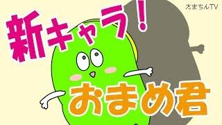【子供向けアニメ】おまめくん【たまちんTV】