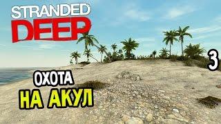 Stranded Deep Прохождение На Русском #3 — ОХОТА НА АКУЛ