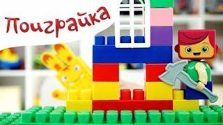 Друзі Йоко будують Будинок з конструктора BAUER ЙОКО - Граємо в іграшки - Поиграйка з Єгором