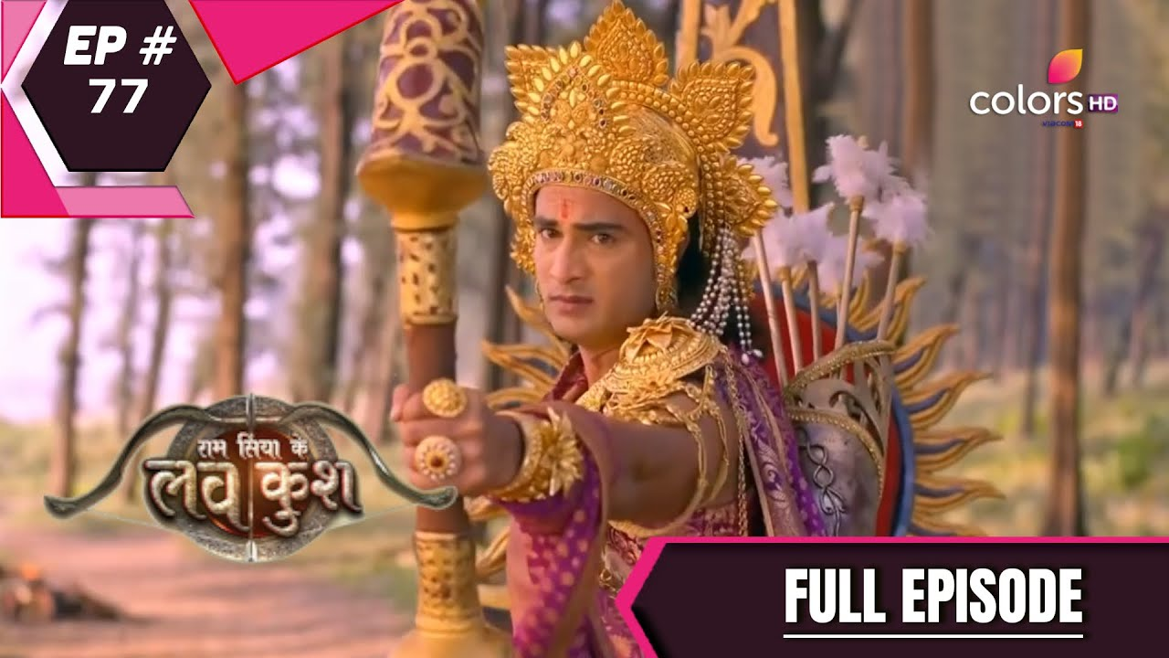 Download Ram Siya Ke Luv Kush | राम सिया के लवकुश | Episode 77 | Full Episode