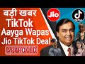 - TikTok Aayga Wapas | TikTok Return In India | TikTok Ban News | Jio TikTok Deal Done