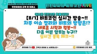 [8/1] 비트코인 실시간 방송~!! 차주 이슈 정리와…