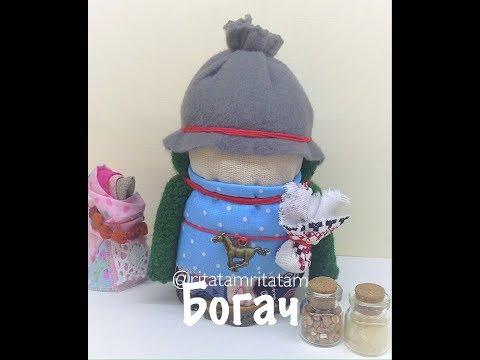 Богач Мастер-Класс по созданию русской народной куклы
