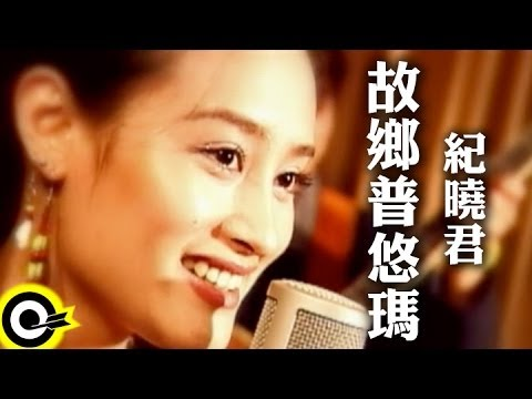 紀曉君 Samingad【故鄉普悠瑪】Official Music Video