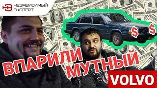 Мы Продали Москвичам Мутный Volvo!
