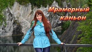 Горный парк Рускеала / Мраморный каньон / Карелия / Karelia / Отдых в Карелии  2 часть(, 2016-07-06T04:53:07.000Z)